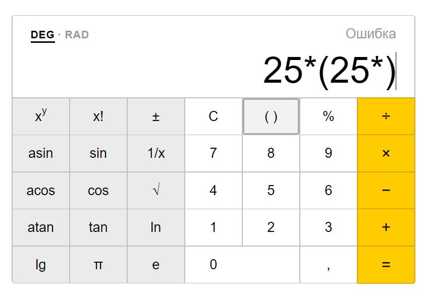 Интерфейс калькулятора Яндекса