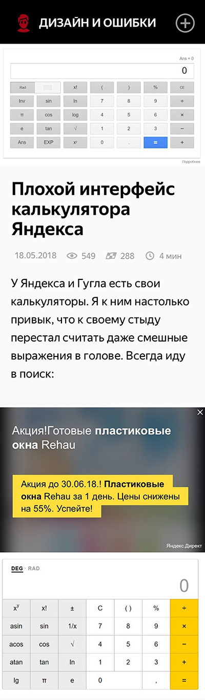Плохая реклама Яндекса