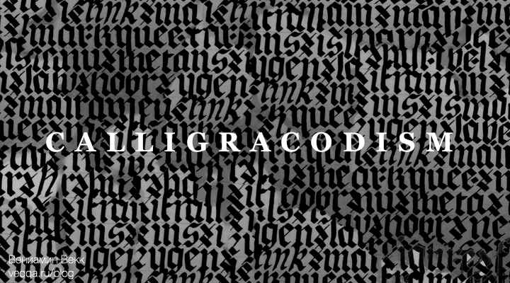 Каллигракодизм Вениамина Векка