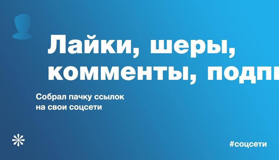 Социальные сети Вениамина Векка