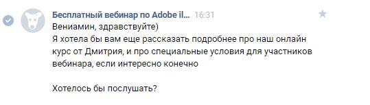 Дизайнер Вениамин Векк