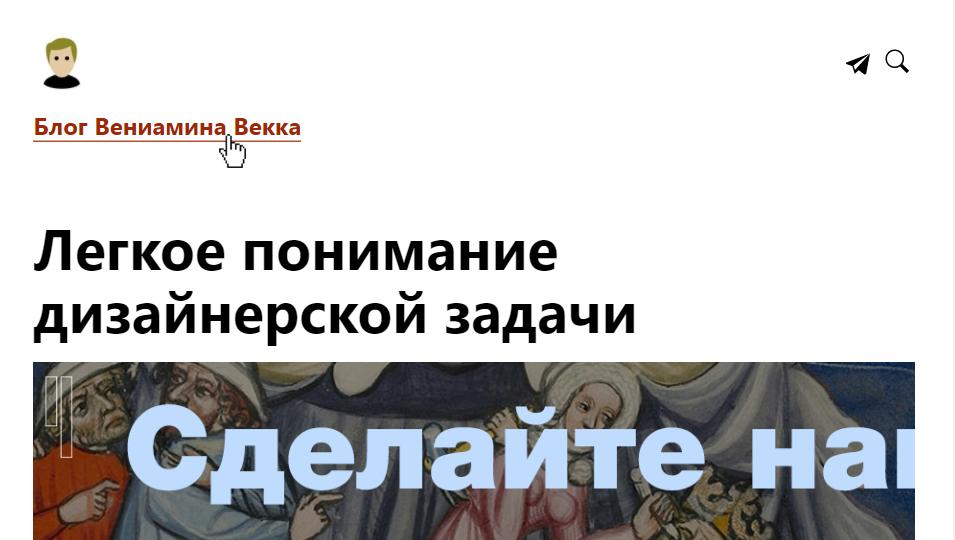 Блог Вениамина Векка