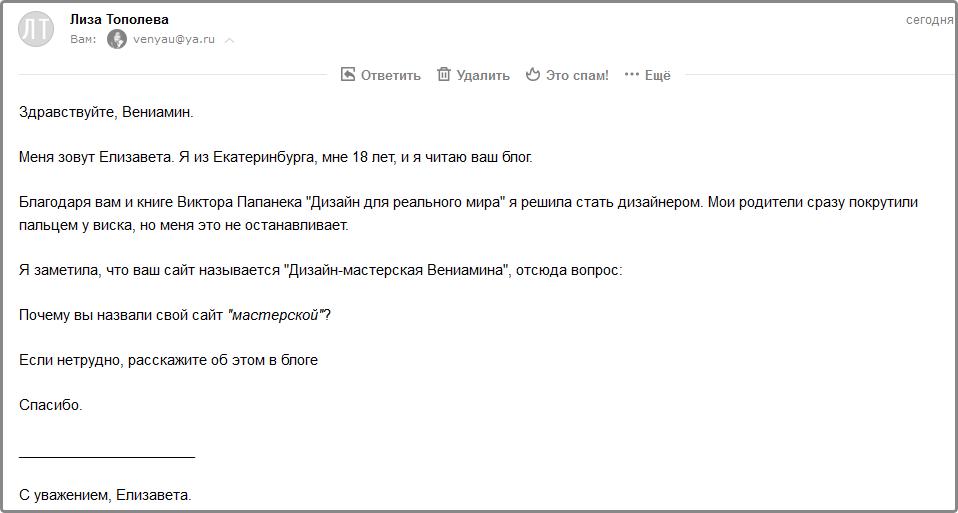 Вениамин Векк - питерский дизайнер